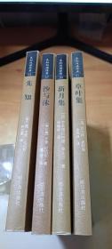 先知双语经典:草叶集,先知,新月集,沙与沫【4册】