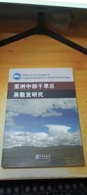亚洲中部干旱区蒸散发研究