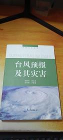 台风预报及其灾害(气象灾害丛书)
