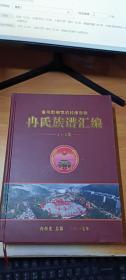 冉氏族谱汇编 1—3集(渝川黔湘鄂滇桂豫鲁陕)
