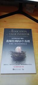 与巴菲特共进午餐时,我顿悟到的5个真理:探寻财富、智慧与价值投资的转变之旅