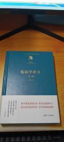 宪法学讲义 (第三版)
