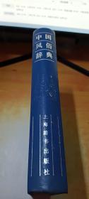 中国风俗辞典