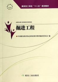 """""""十二五""""规划教材:掘进工程/杜晓丽 宋宏伟/煤炭工业出版社"""