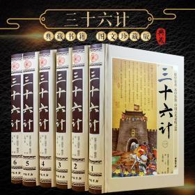 正版 三十六计 文白对照 图文版 豪华精装全6册 全注全译套装全集 兵书/古代兵法策略