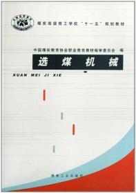 选煤机械/十一五高级技工/煤炭工业出版社/全新正版