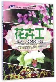 花卉工(3级)/1 X职业技术职业资格培训教材/ 中国劳动社会保障出版社