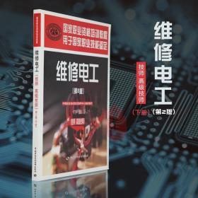 维修电工技师高级技师下册第2版国家职业资格培训教程用于国家职业技能鉴定中国劳动社会保障出版社