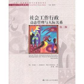人民大学-社会工作行政:动态管理与人际关系(第三版)(社会工