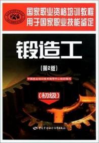 锻造工(初级)(第2版)/用于国家职业技能鉴定国家职业资格培训教程/ 中国劳动社会保障出版社