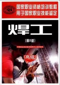 焊工(第2版)(高级)/国家职业资格培训教程用于国家职业技能鉴定/中国劳动社会保障出版社/全新正版