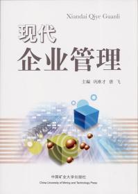 现代企业管理 巩维才 唐飞主编 中国矿业大学出版社 全新正版