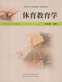 体育教育学/张松奎主编/中国矿业大学出版社