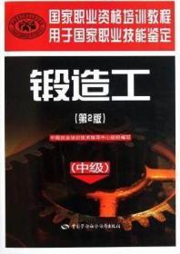 锻造工(第2版)(中级)/用于国家职业技能鉴定国家职业资格培训教程/ 中国劳动社会保障出版社