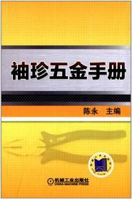 袖珍五金手册/陈永/机械工业出版社/全新正版