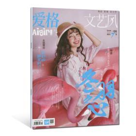 阮陈恩静2黎恩连载3】爱格杂志2021年6月A青春版 青春校园文学6A