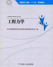 """工程力学""""十二五""""规划教材/李林峰/煤炭工业出版社/全新正版"""