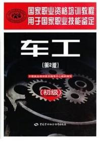 车工(初级)(第2版)/国家职业资格培训教程用于国家职业技能鉴定 中国劳动社会保障出版社