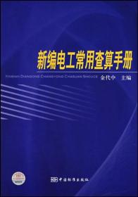 新编电工常用查算手册/金代中/中国标准出版社/全新正版