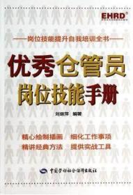 优秀仓管员岗位技能手册刘继萍岗位技能提升自我培训全书中国劳动社会保障出版社