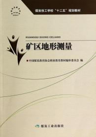 矿区地形测量(煤炭技工学校十二五规划教材) /煤炭工业出版社/全新正版