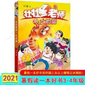 2021福建省暑假读一本好书 正版壮壮老师与大脸猫 何捷 3-4年级