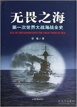 无畏之海:第一次世界大战海战全史