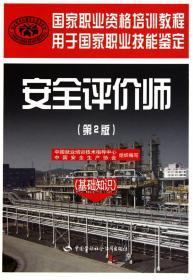 安全评价师(第2版.基础知识.国家职业资格培训教程)中国劳动社会保障出版社 正版