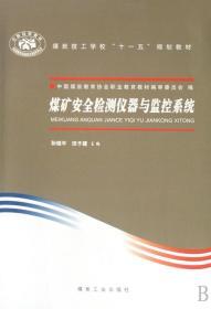 煤矿安全检测仪器与监控系统(煤炭技工学校十一五规划教材)/煤炭工业出版社/全新正版