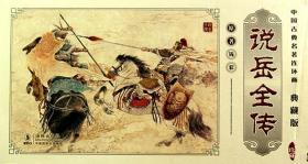 说岳全传(共60册精品典藏版)中国古典名著连环画典藏版 海豚出版社