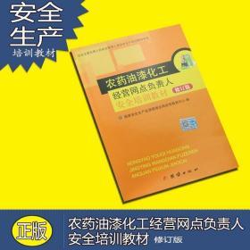 2015版农药油漆化工经营网点负责人安全培训教材(修订版)团结出版社