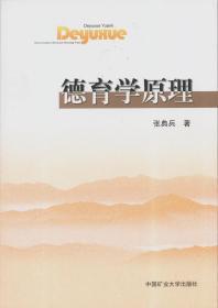 德育学原理张典兵著中国矿业大学出版社