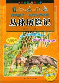 正版 影响孩子一生的世界名著 丛林历险记 彩图注音 儿童文学书籍7-14岁 小学生课外书 儿童少儿读物浙少