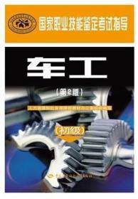 车工(初级)(第2版) 国家职业技能鉴定考试指导 中国劳动社会保障出版社