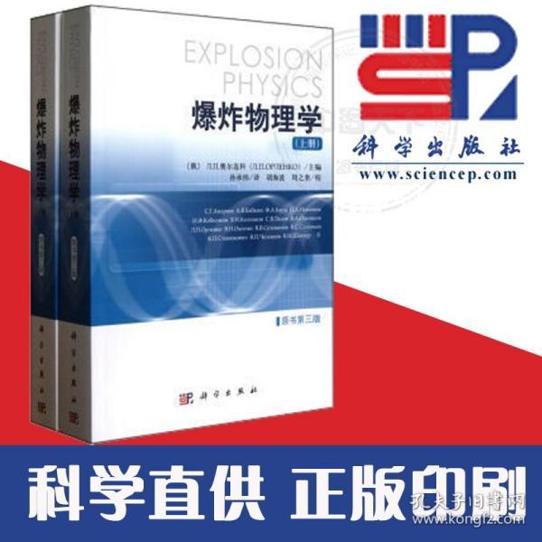 【科学直供】爆炸物理学 原书第三版 第3版上下册 为爆炸力学的专业教材和深入钻研的指导资料,可供从事与含能材料爆炸或爆轰研究