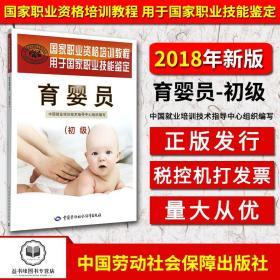 【正版】育婴员初级国家职业资格培训教程用于国家职业技能鉴定中国劳动社会保障出版社全新正版