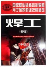 焊工(中级)(第2版) 用于国家职业技能鉴定国家职业资格培训教程 中国劳动社会保障出版社 正版