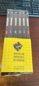 数独培优训练(全六册)风靡世界的头脑体操 ,让你越玩越聪明的数独游戏
