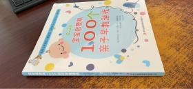 宝宝启蒙期100个亲子早教游戏(平装)