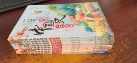 一口气读懂中国史(全8册)彩图插画版