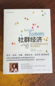 社群经济:移动互联网时代未来商业驱动力(未拆封)