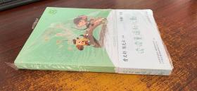 快乐读书吧  一年级下册 读读童谣和儿歌(套装共4册)