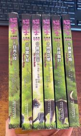 猫武士五部曲——族群黎明1.2.3.4.5.6