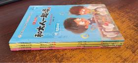32开儿童精品书架  和大人一起读1.2.3.4   快乐读书吧 (共四册)