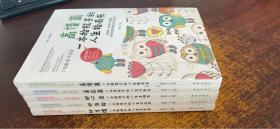 一本给孩子的人生格局书:高情商+高逆商+好心态+好性格+好习惯全5册(卡酷少儿彩虹姐姐推荐)