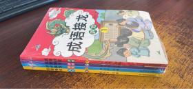 成语接龙游戏(彩图注音版共4册)