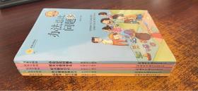 成长不烦恼系列(5本套装)商务印书馆童书馆:我将来一定了不起、每天做最好的自己、好人缘靠自己、跟坏习惯说再见、办法总比困难多