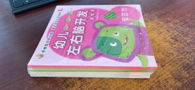 幼儿左右脑开发游戏书(套装共10册)