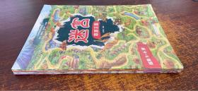 迷宫(套装全6册)60个全景迷宫+60个谜题库+150个知识点 专为3~6岁孩子研发 带孩子畅游世界,积累知识,开阔视野,提升智力,磨炼专注力,挑战观察力
