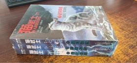 猫武士七部曲 . 破灭守则: 1 迷失群星+2 静默冰融+3 叠影重障 (三册合售)
